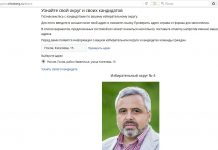 сервис определения своего кандидата на выборах в псковское областное собрание депутатов 2016 год