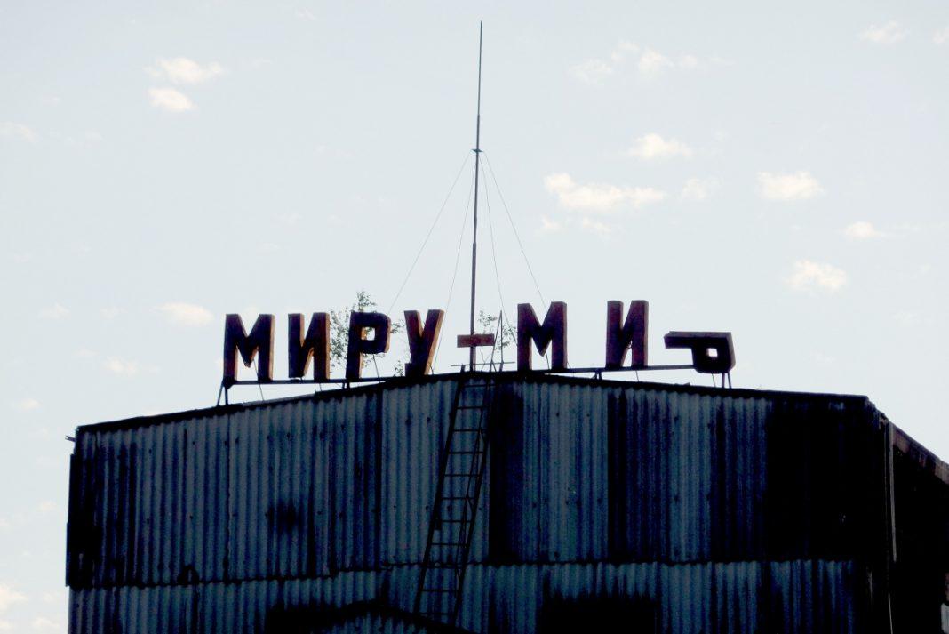 псковская область времен турчака