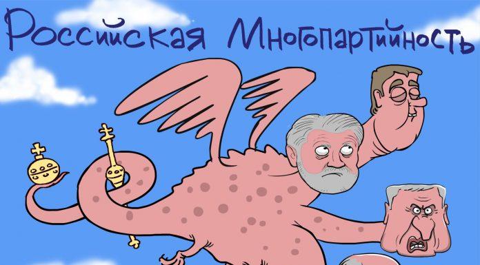 мнимая российская многопартийность представляет из себя многоголовое чудище партии власти