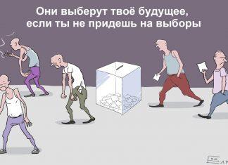 если на выборы не приходят честные люди, побеждает партия власти и поддерживающие ее маргиналы