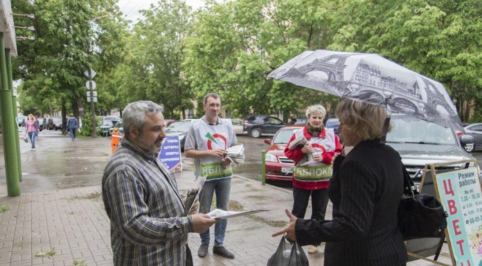 ЯБЛОКО - партия граждан
