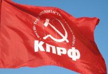 Гдовское районное отделение партии КПРФ приняло консолидированное решение: на выборах главы Гдовского района 12 ноября коммунисты поддержат кандидатуру Юрия Павлова.