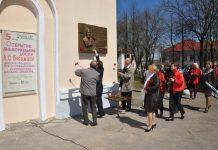 Открытие мемориальной доски последнему руководителю оркестра Леопольду Белашу.