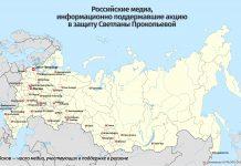 Карта поддержки Светланы Прокопьевой